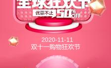双十一粉色唯美浪漫店铺促销宣传手机海报缩略图