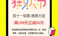黄色简约大气店铺双十一促销活动宣传海报缩略图