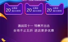 蓝紫双十一双11电商大促电商微商宣传手机海报缩略图