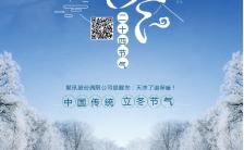 立冬简约大气互联网个人宣传海报缩略图