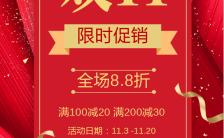 简约红色喜庆双十一产品上新商家促销宣传海报缩略图