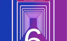 炫彩决战双十一倒计时促销宣传手机海报缩略图