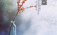 立冬简约大气互联网各行业朋友圈宣传手机海报缩略图