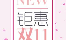 唯美浪漫钜惠双十一店铺促销活动宣传推广手机海报缩略图