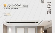 灰色简约大气风格房地产行业手机海报缩略图