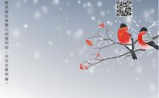 立冬简约大气互联网各行业朋友圈宣传海报缩略图