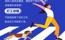 蓝色简约打工人励志日签宣传手机海报缩略图