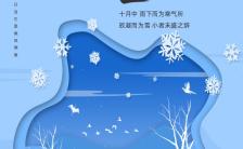 蓝色文艺初冬十一月你好月初问候日签手机海报缩略图