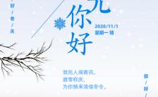 白色清新十一月你好月初问候日签手机海报缩略图