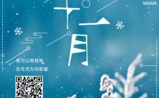 蓝色浪漫十一月你好月初问候日签手机海报缩略图