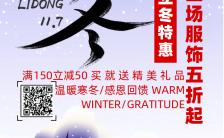 紫色卡通立冬服装促销活动手机海报缩略图