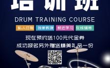蓝色时尚乐器架子鼓培训班招生促销宣传手机海报缩略图