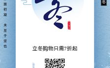 蓝色简约立冬课程优惠促销活动手机海报缩略图