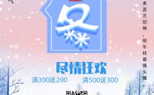 蓝色简约立冬服装促销手机海报缩略图