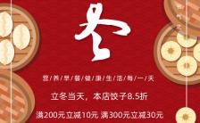 红色简约立冬餐厅优惠促销活动手机海报缩略图