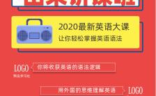 红色简约风在线教育课程推广课程促销海报缩略图
