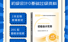 蓝色简约风在线教育免费领取课程推广促销宣传海报缩略图