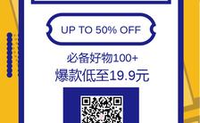 蓝色双11返场优惠促销手机海报缩略图