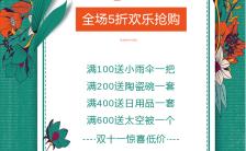 简约小清新双十一产品上新商家促销宣传海报缩略图