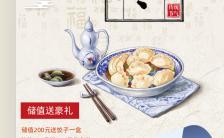 灰色中国风立冬餐厅优惠促销手机海报缩略图