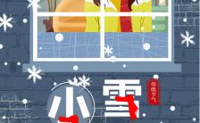 二十四节气小雪节气宣传手机海报缩略图