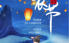蓝色卡通寒衣节节日宣传手机海报缩略图