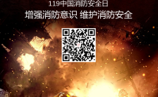 黑色消防安全宣传公益倡导手机海报缩略图