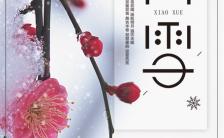 中国传统节气之小雪二十四节气日签问候海报缩略图