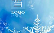 简约蓝色小雪节气宣传冬天问候手机海报缩略图