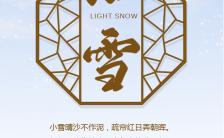 小雪节气2020蓝色简约大气企业宣传海报缩略图
