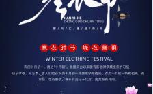 蓝色简约插画风格寒衣节传统节日宣传海报缩略图