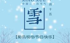 小雪小雪祝福二十四节气宣传手机海报缩略图