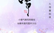 清新二十四节气小雪日签问候手机海报缩略图