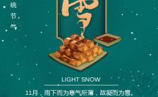 绿色小雪节气问候日签宣传手机海报缩略图