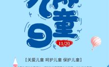 蓝色简约插画风格国际儿童日节日宣传手机海报缩略图