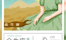 绿色手绘简约插画风格金牛座星座日签手机海报缩略图