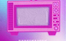 紫色扁平简约风格世界电视日节日宣传海报缩略图