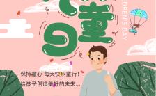 绿色简约插画风格世界儿童日节日宣传手机海报缩略图