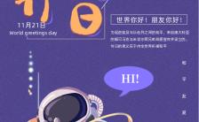紫色卡通插画风格世界问候日节日宣传手机海报缩略图