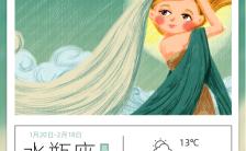 绿色手绘简约插画风格水瓶座星座日签手机海报缩略图