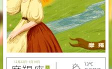 黄色简约插画风格摩羯座星座日签手机海报缩略图