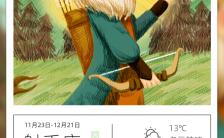 绿色手绘简约插画风格射手座星座日签手机海报缩略图