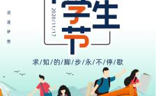 绿色简约插画风格国际大学生节节日宣传手机海报缩略图