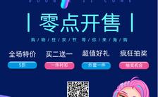 简约炫彩风双十一购物狂欢节商家促销手机海报缩略图