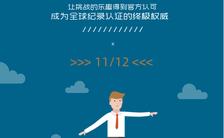 蓝色扁平简约风格吉尼斯世界纪录日节日宣传海报缩略图