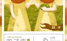 黄色简约插画风格双子座星座日签手机海报缩略图
