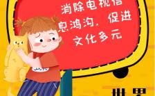 黄色卡通简约风格世界电视日节日宣传手机海报缩略图