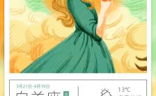 绿色手绘简约插画风格白羊座星座日签手机海报缩略图