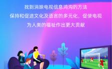 蓝色扁平简约风格世界电视日节日宣传世界海报缩略图