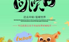 绿色卡通插画风世界问候日节日宣传手机海报缩略图